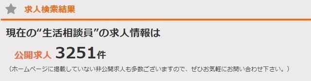 ケアジョブ 生活相談員.jpg